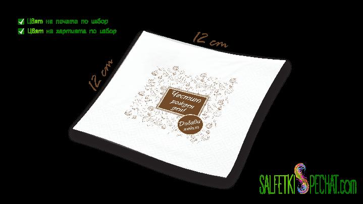салфетка момчешки рожден ден - парти 12x12cm