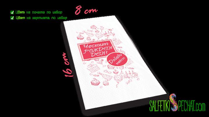 момичешки рожден ден - парти - 8x16cm