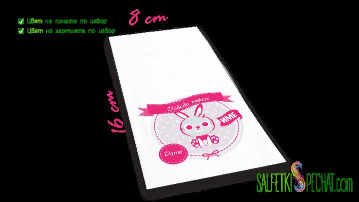 момичешки рожден ден - зайче - 16x16cm