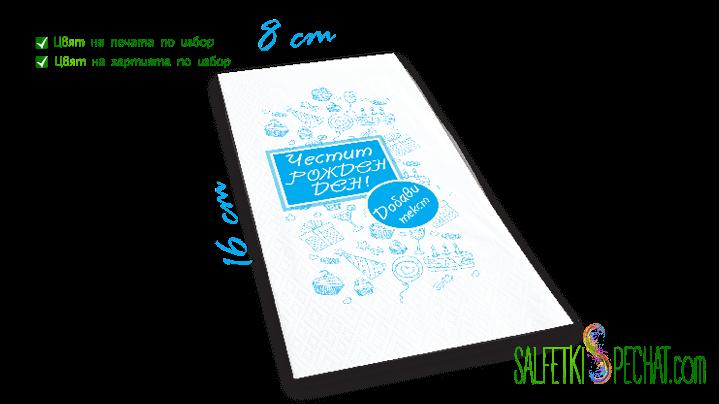 салфетка момчешки рожден ден - парти 8x16cm