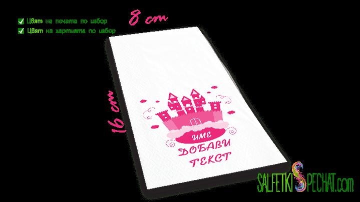 момичешки рожден ден - замък - 8x16cm