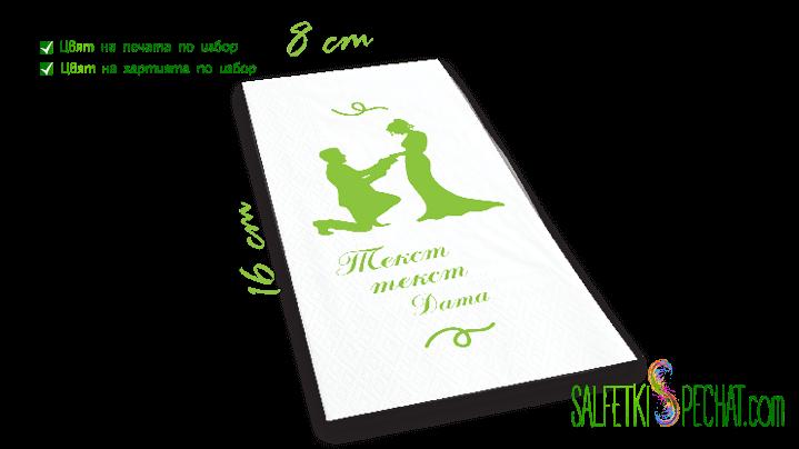 Салфетка сватбено предложение 8x16cm