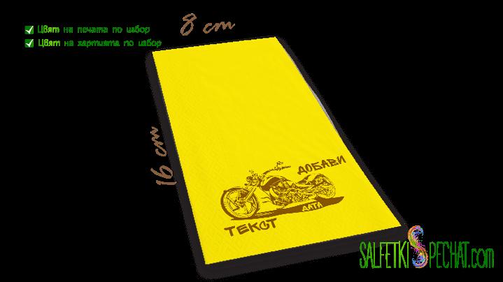 Салфетка сватбен мотоциклет 8x16cm