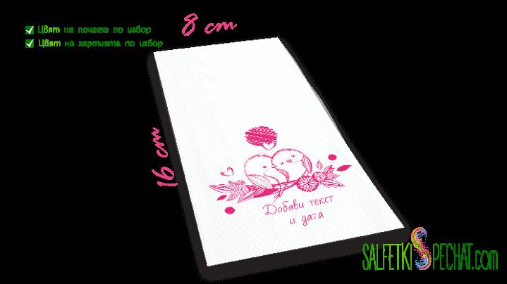 сватбена салфетка птиченца 8x16cm