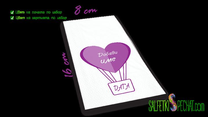 сватбена салфетка балон 8x16cm