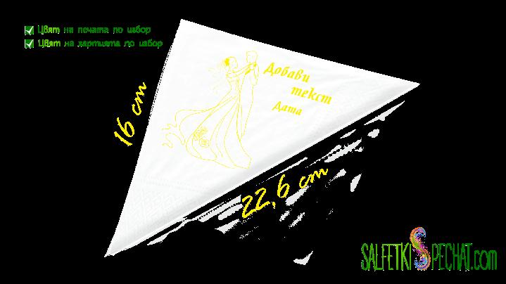 Салфетка приказен танц 16x22.6cm