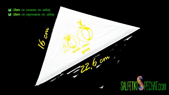 Салфетка венчални пръстени 16x22.6cm