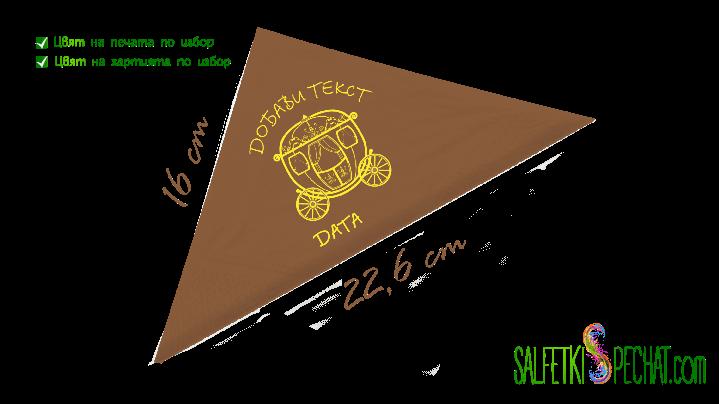 Салфетка сватбена карета 16x22.6cm