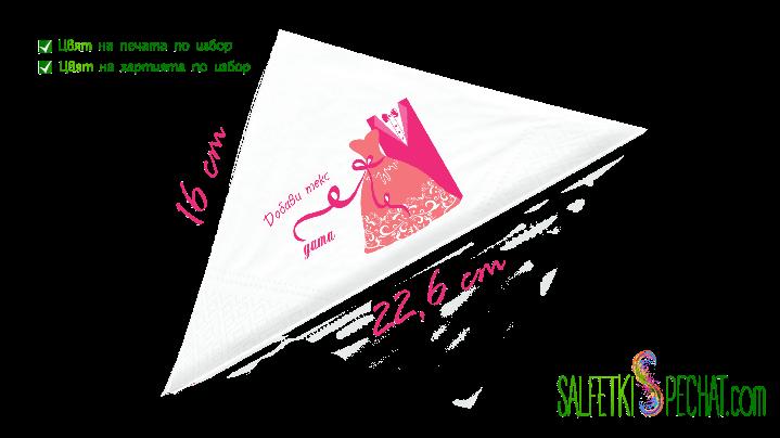 салфетка костюм младоженци 16x22.6cm
