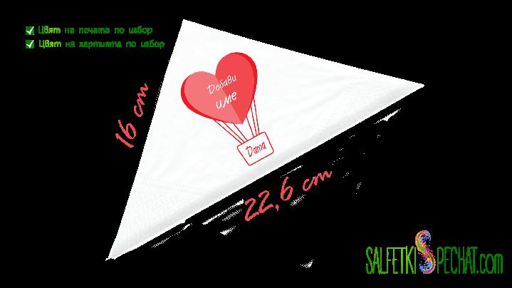 сватбена салфетка балон 16x22.6cm