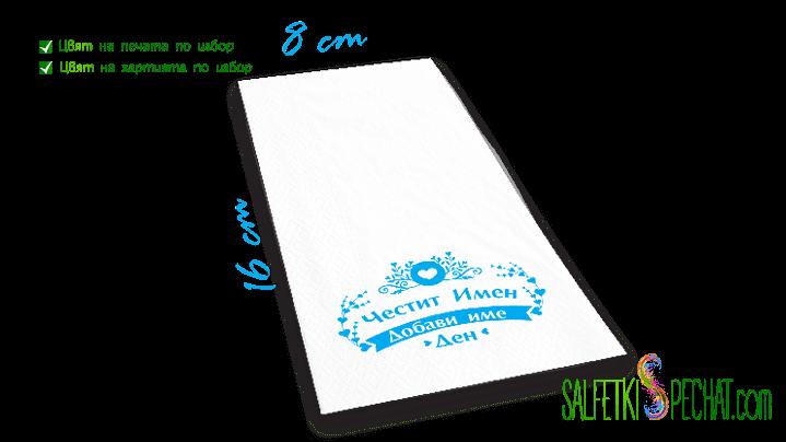 салфетка имен ден - 8x16cm