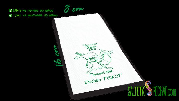 салфетка имен ден Гергьовден - 8x16cm