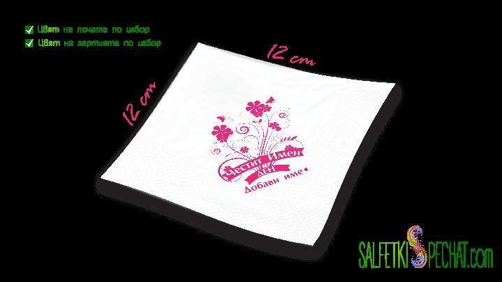 салфетка имен ден цветя - 12x12cm