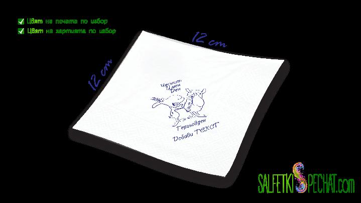 салфетка имен ден Гергьовден - 16x16cm - надпис