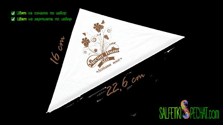 салфетка имен ден цветя - 16x22.6cm