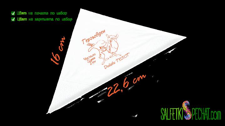 салфетка имен ден Гергьовден - 16x22.6 cm