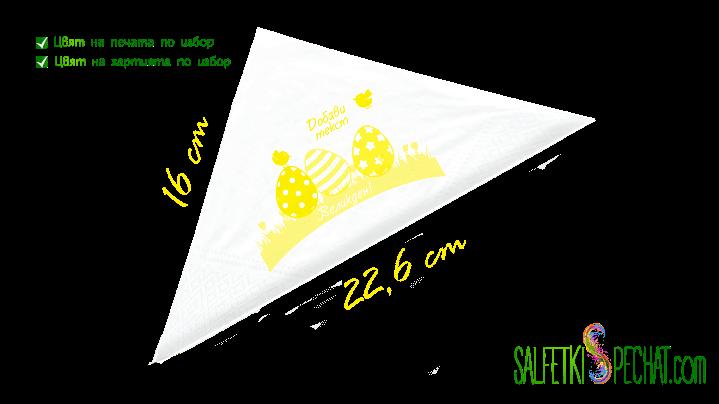 салфетка имен ден Великден - 16x22.6cm
