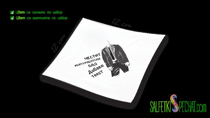 салфетка абитуриентски бал за него - костюм 12x12cm