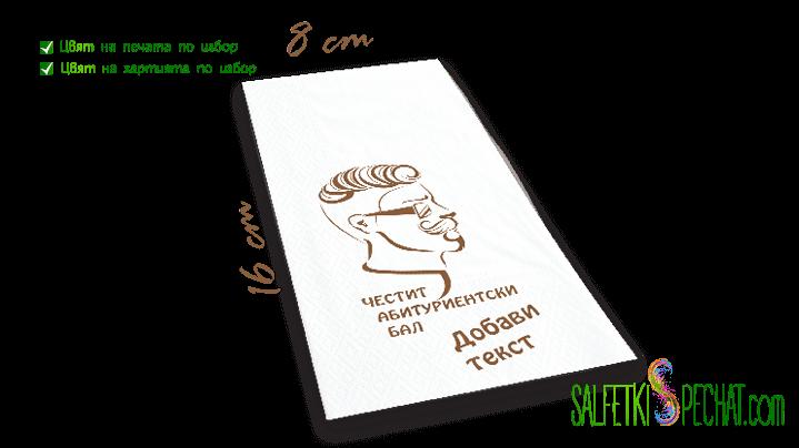 салфетка абитуриентски бал за него - хипстър 8x16cm
