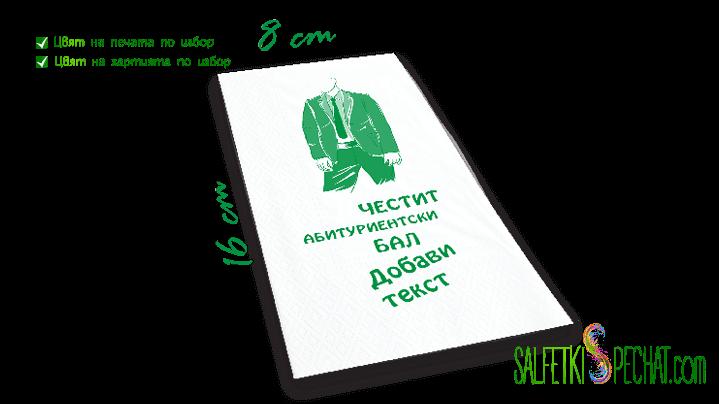 салфетка абитуриентски бал за него - костюм 8x16cm