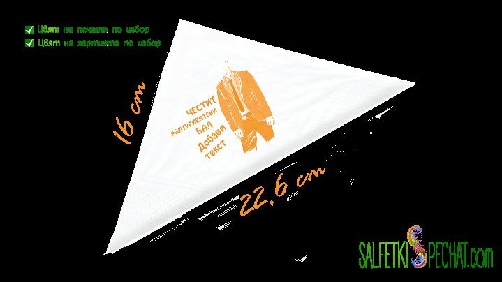 салфетка абитуриентски бал за него - костюм 16x22.6cm
