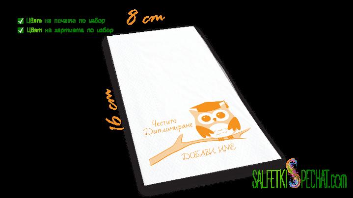 салфетка дипломиране бухалче за нея 8x16cm