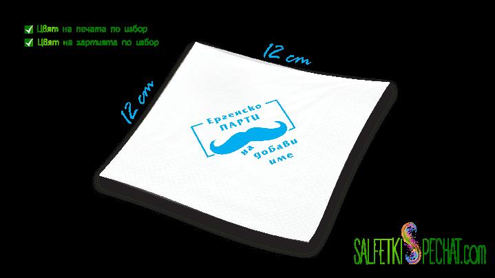 салфетки ергенско парти мустак 12x12cm