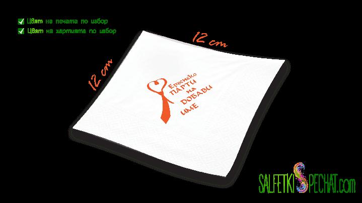салфетки ергенско парти вратовръзка 12x12cm