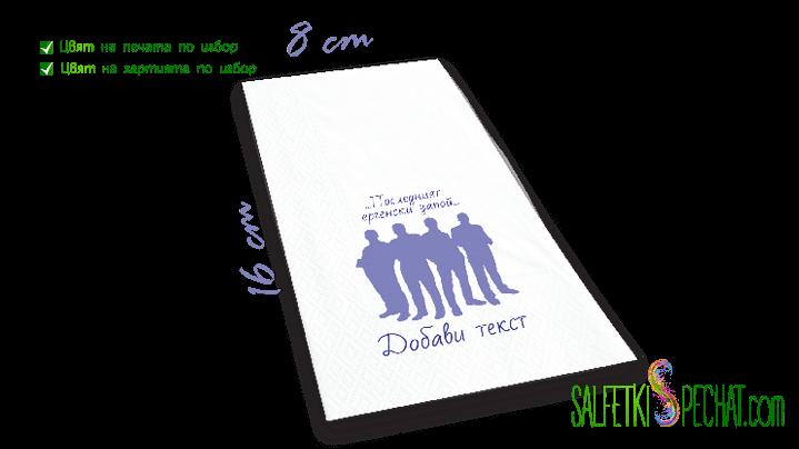 салфетки ергенско парти силуети 8x16cm