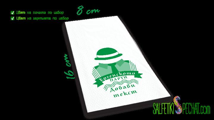 салфетки ергенско парти костюм 8x16cm