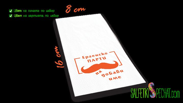салфетки ергенско парти мустак 8x16cm