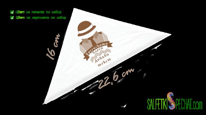 салфетки ергенско парти костюм 16x22.6cm