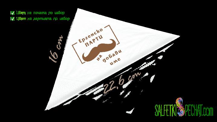 салфетки ергенско парти мустак 16x22.6cm