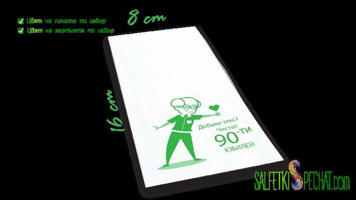 Мъжки юбилей - сърце 8x16cm