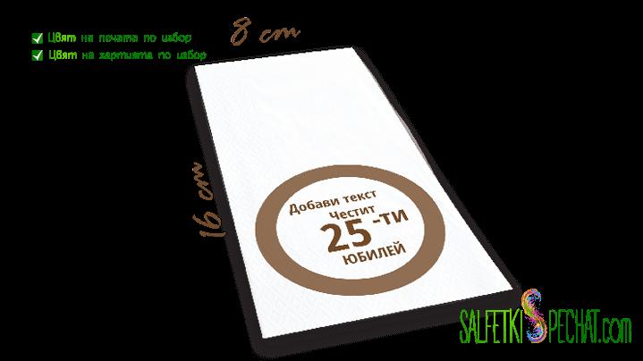 Мъжки юбилей - число 8x16cm