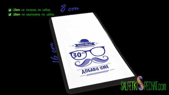 Мъжки юбилей - ретро 8x16cm