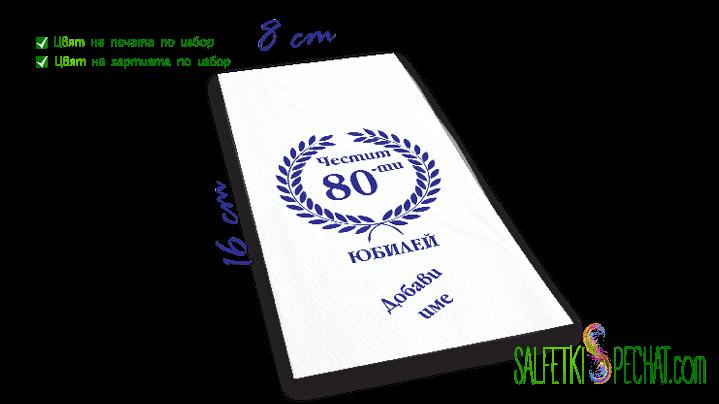 Мъжки юбилей - венец 8x16cm