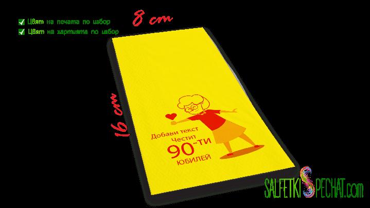 Дамски юбилей - сърце 8x16cm