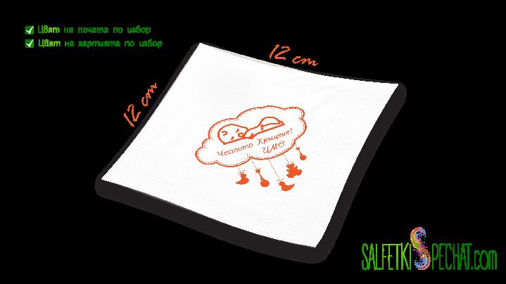 кръщене момиче - облак 12x12cm