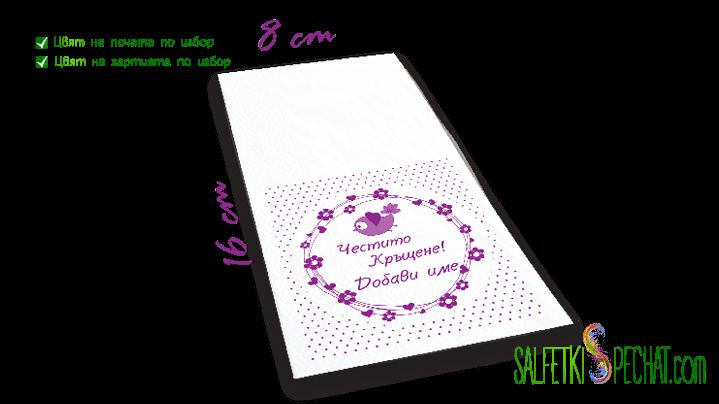 кръщене момиче - цветенца 8x16cm