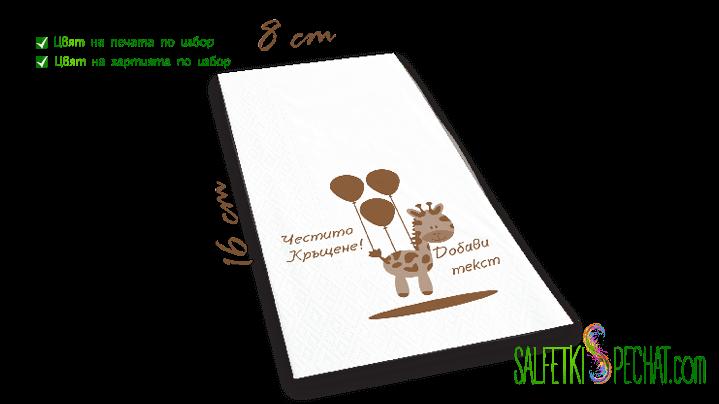 кръщене момче - жирафче 8x16cm
