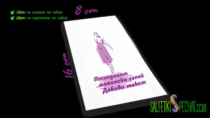 салфетки моминско парти запой 8x16cm