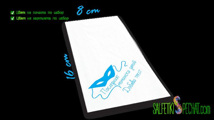 салфетки моминско парти маска 8x16cm