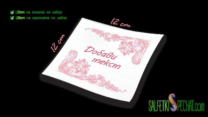 салфетка дамски рд с цветя 12x12cm