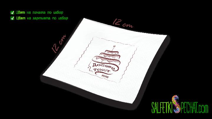 салфетка рожден ден за жена - стилизирана торта 12x12cm