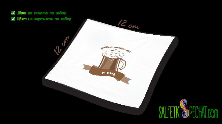 салфетки мъжки рожден ден - пиво 12x12cm