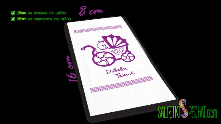 Салфетка Честито бебе - момичешка количка 8x16сm