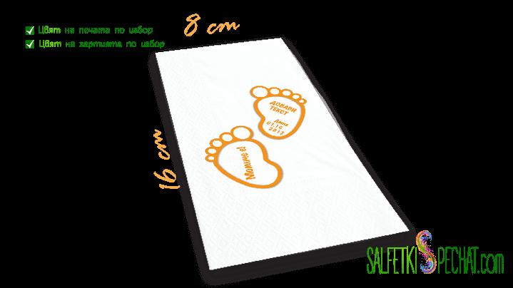 Салфетка Честито бебе - стъпчици 8x16 cm