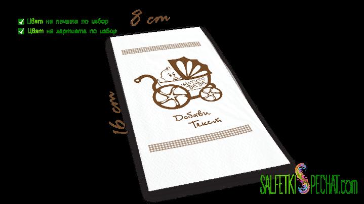 Салфетка Честито бебе - количка 8x16 cm
