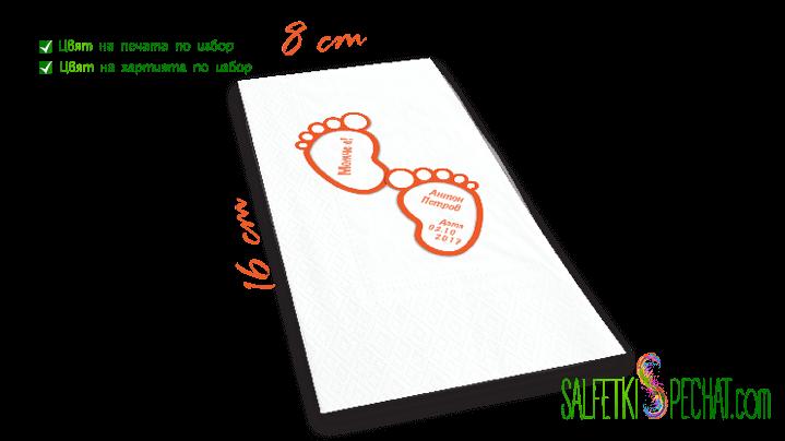 Салфетка Честито бебе - краченца 8x16 cm